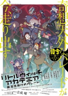 Little Witch Academia: Little Witch Academia: The Enchanted Parade (Mahoujikake no Parade)