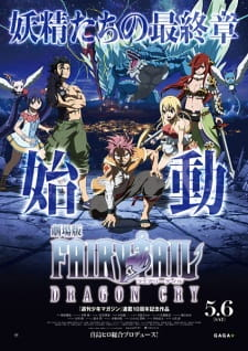 Fairy Tail Movie 2: Dragon Cry (Sub Español)