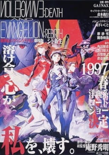 Neon Genesis Evangelion: Death & Rebirth (Audio Gallego)