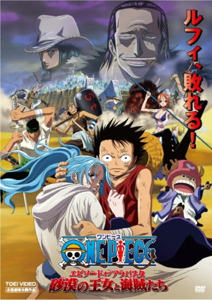 One Piece Pelicula 8: Episode of Alabasta - Sabaku no Oujo to Kaizoku-tachi